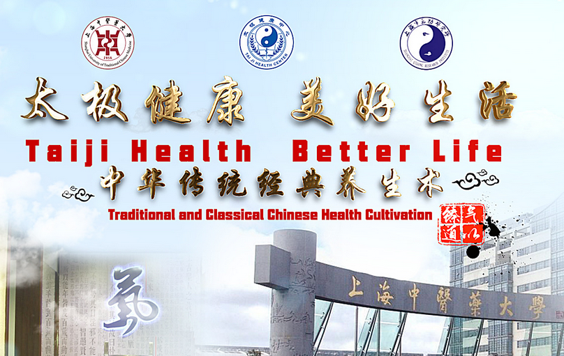 Traditional & Classical Chinese Health Cultivation poster